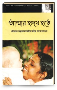 From-Amma's-Heart--Bengali