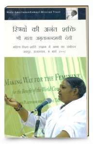 Jaipur-Speech--Striyon-ki-Anant-Shakthi--Hindi--Mata-Amritanandamayi-Devi