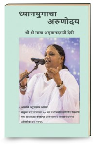 Mata Amritanandamayi Interfaith Speech  Dhyanyugacha Arunoday Marathi