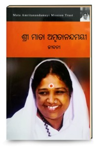 Biography-Mata-Amritanandamayi-A-Biography-Oriya