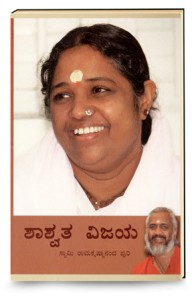 Ultimate-Success-Shashwata-Vijaya-Kannada