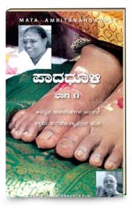 Dust-of-Her-Feet--Volume-1-Paadadhooli-Kannada