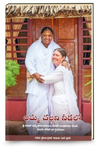 In-the-Shelter-of-Her-Arms-Telugu