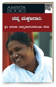 For-My-Children-Nanna-Makkaligagi-Kannada