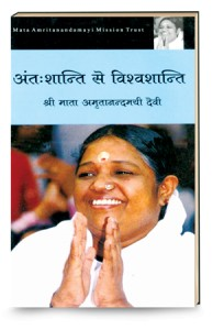 Unity-is-Peace-Speech-Antha-Shanthi-Se-Visvashanthi-Hindi--Mata-Amritanandamayi-Devi