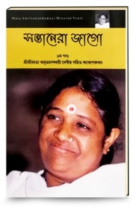 Awaken Children!  Volume 9 Awaken Children Bengali - Sri Mata Amritanandamayi Devi