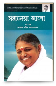 Mata-Amritanandamayi-Awaken-Children-Vol-7-Bengali