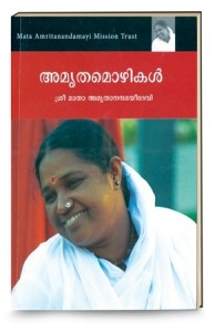 For-My-Children-Amrita-Mozhikal-Malayalam