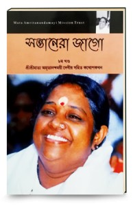 Awaken Children!  Volume 8 Awaken Children Bengali - Sri Mata Amritanandamayi Devi