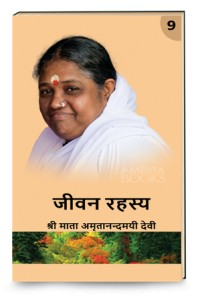Awaken Children!  Volume 9 Jivan Rahysa  Hindi Sri Mata Amritanandamayi Devi