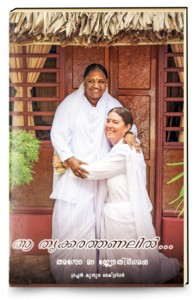 In-the-Shelter-of-Her-Arms-Aa-Thrikkarathanalil-Malayalam