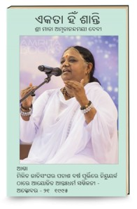 Mata Amritanandamayi  Interfaith Speech Oriya