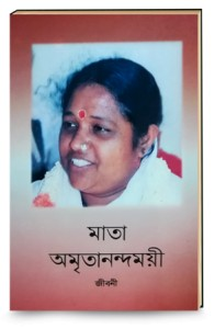 Biography-Matha-Amritanandamayi-Jeevani-Bengali