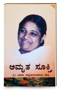 Awaken Children!  Volume 9 Amrita Sukti volume 9 Kannada
