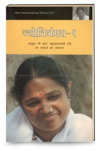 Jyotirgamaya-Volume-1-Hindi