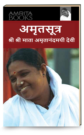 amrita_store_BKAB268_For_My_Children_Amritsutra_Marathi.png