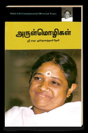 Awaken Children! Volume 9 Arulmozhikal 9 Tamil - Sri Mata Amritanandamayi  Devi