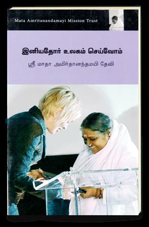 Paris-Speech--Iniathur-Ulaham-Seivom-Tamil-Mata-Amritanandamayi-Devi